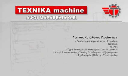 ΤΕΧΝΙΚΑ machine