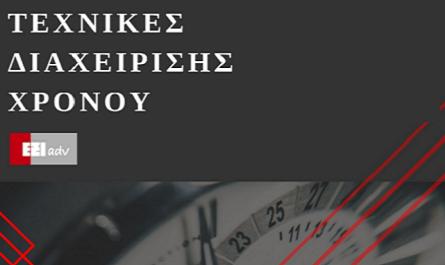 ΟΔΗΓΙΕΣ ΔΙΑΧΕΙΡΙΣΗΣ ΧΡΟΝΟΥ